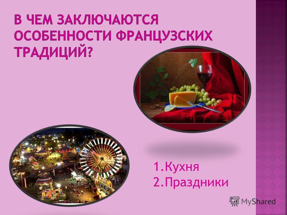 1.Кухня 2.Праздники