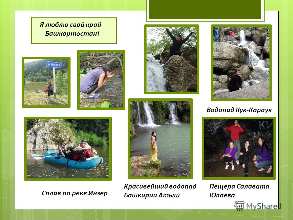 Я люблю свой край - Башкортостан! Сплав по реке Инзер Красивейший водопад Башкирии Атыш Водопад Кук-Караук Пещера Салавата Юлаева