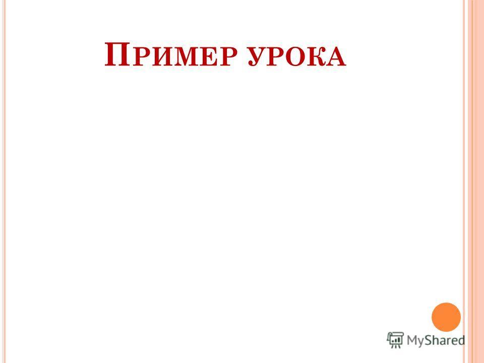 П РИМЕР УРОКА