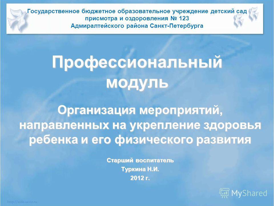 Профессиональный модуль Государственное бюджетное образовательное учреждение детский сад присмотра и оздоровления 123 Адмиралтейского района Санкт-Петербурга Профессиональный модуль Организация мероприятий, направленных на укрепление здоровья ребенка