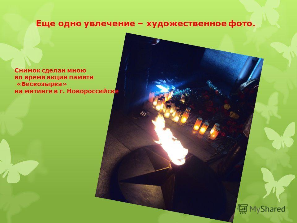 Еще одно увлечение – художественное фото. Снимок сделан мною во время акции памяти «Бескозырка» на митинге в г. Новороссийске