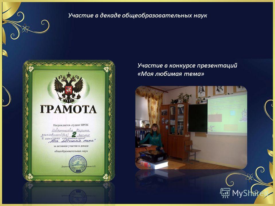 Участие в декаде общеобразовательных наук Участие в конкурсе презентаций «Моя любимая тема»