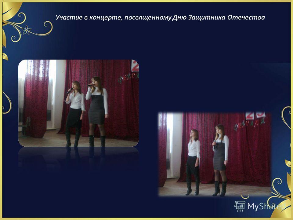Участие в концерте, посвященному Дню Защитника Отечества