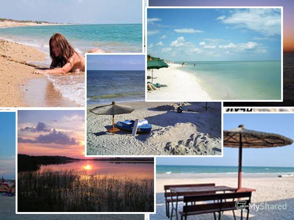 Чистый прогретый южным солнцем песок азовских пляжей. Вечерние прогулки босиком по берегу, когда в воздухе веет прохладой, а морская вода еще хранит тепло полдня. Что такое – отдых в Кирилловке?