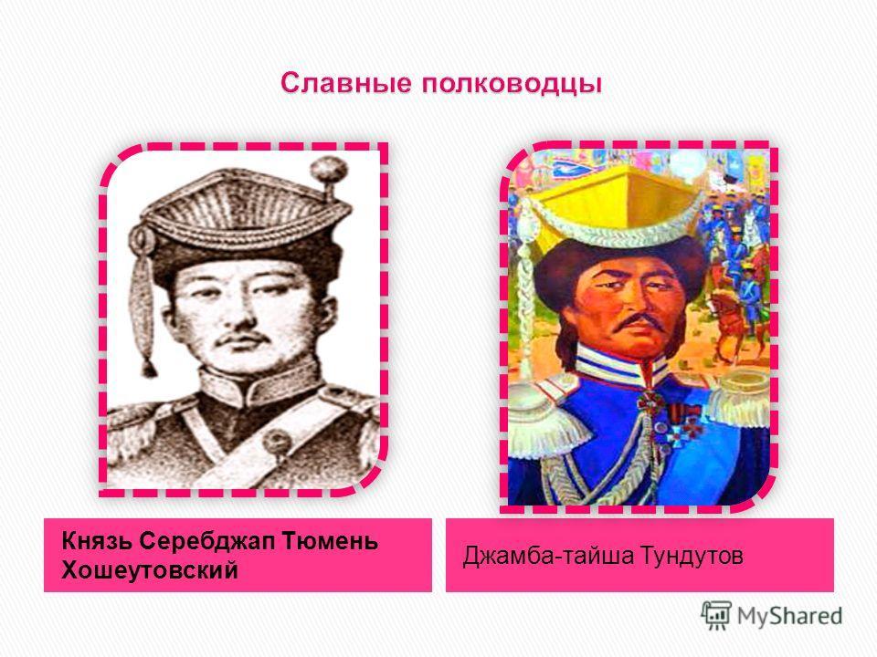 Князь Серебджап Тюмень Хошеутовский Джамба-тайша Тундутов