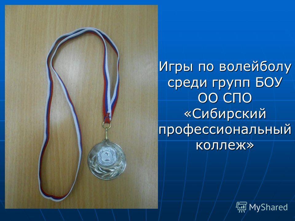 Игры по волейболу среди групп БОУ ОО СПО «Сибирский профессиональный коллеж»