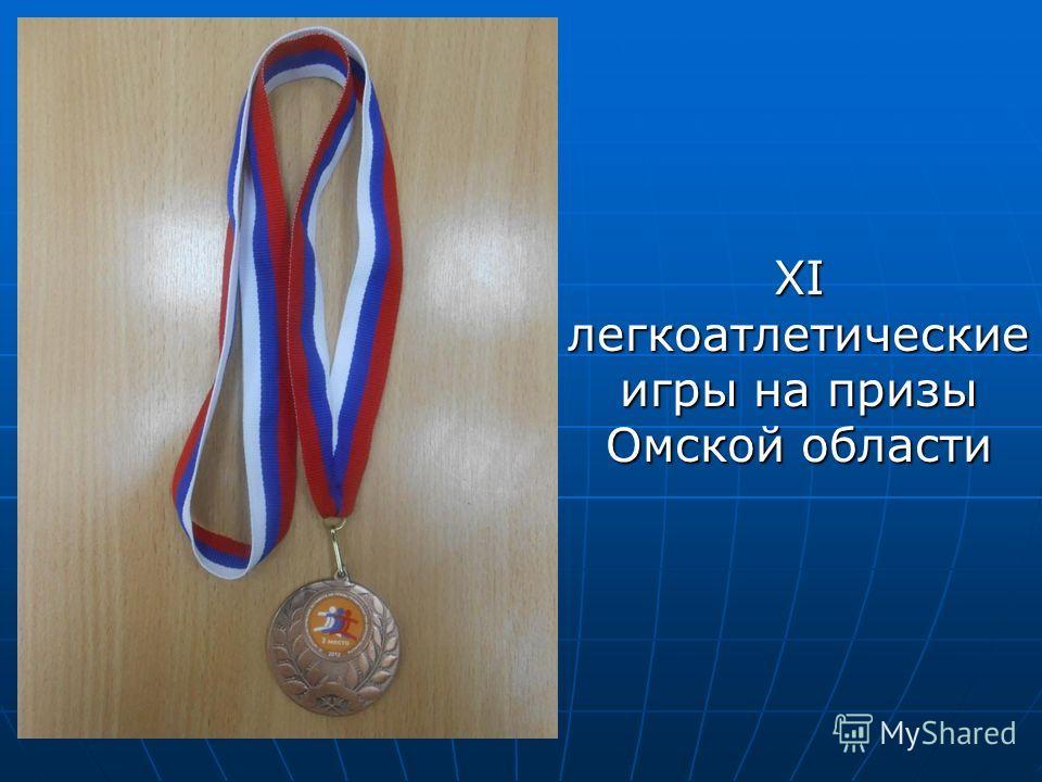 XI легкоатлетические игры на призы Омской области