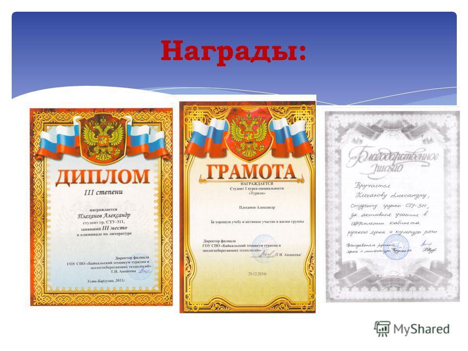 Награды: