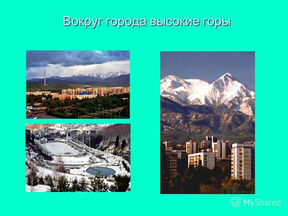 Алма -Ата Город мечты