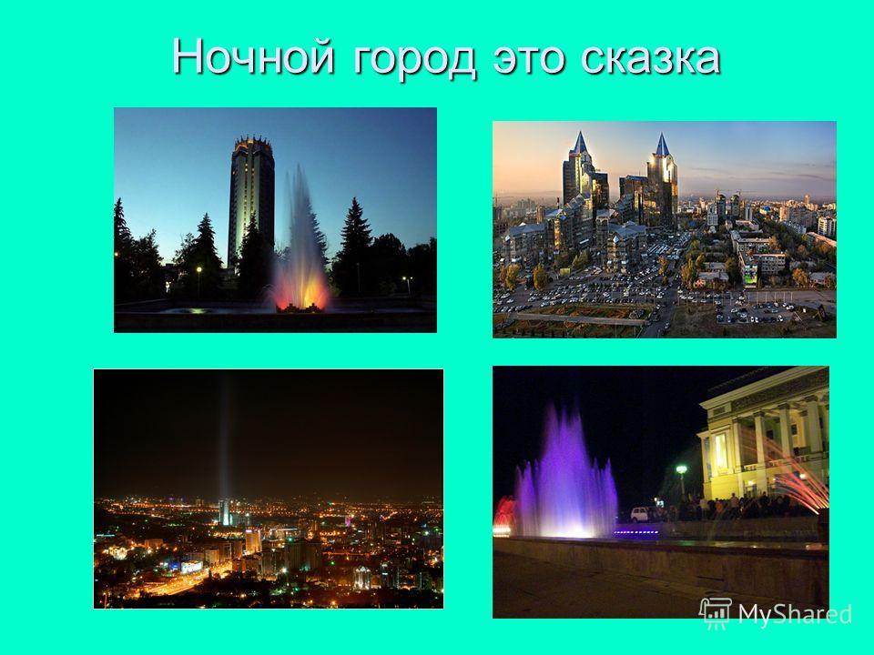 Этот город в переводе на русский отец яблоко