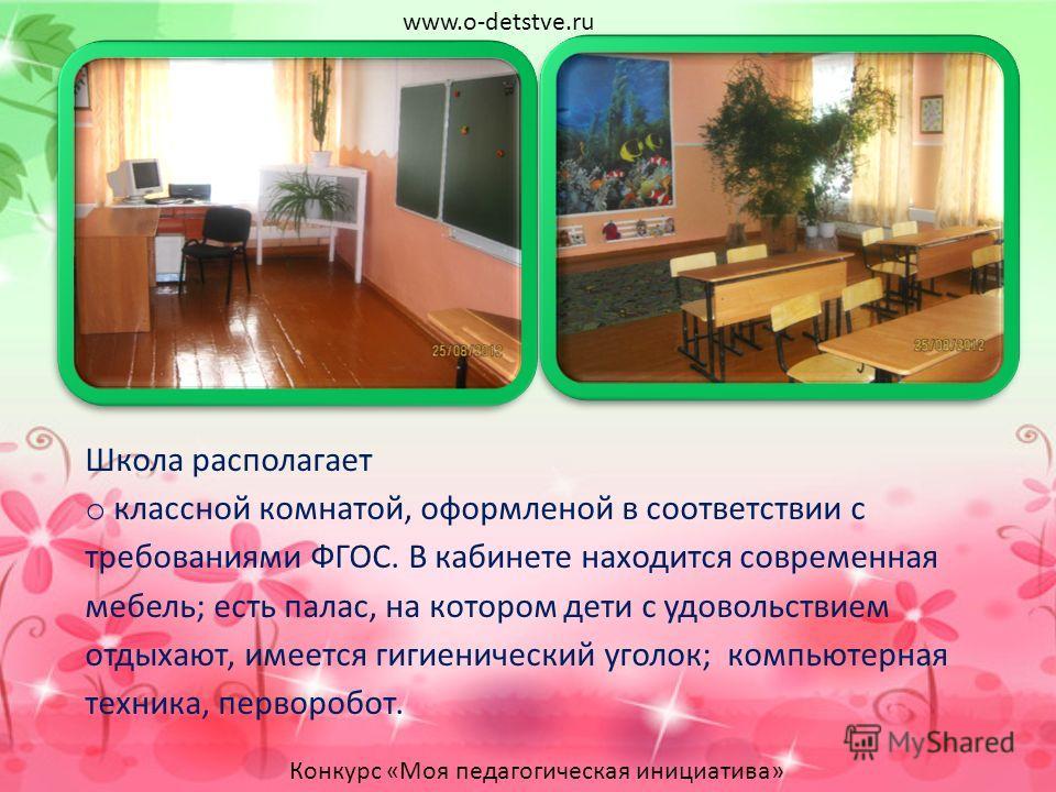 Школа располагает o классной комнатой, оформленой в соответствии с требованиями ФГОС. В кабинете находится современная мебель; есть палас, на котором дети с удовольствием отдыхают, имеется гигиенический уголок; компьютерная техника, перворобот. www.o