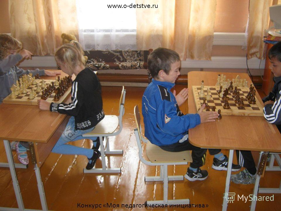 www.o-detstve.ru Конкурс «Моя педагогическая инициатива»