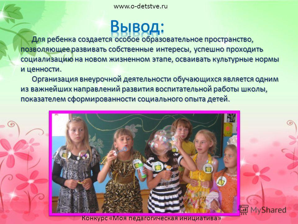 Для ребенка создается особое образовательное пространство, позволяющее развивать собственные интересы, успешно проходить социализацию на новом жизненном этапе, осваивать культурные нормы и ценности. Организация внеурочной деятельности обучающихся явл