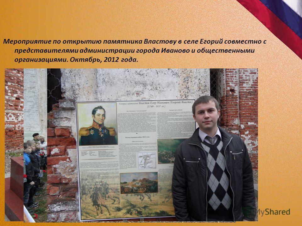 Мероприятие по открытию памятника Властову в селе Егорий совместно с представителями администрации города Иваново и общественными организациями. Октябрь, 2012 года.