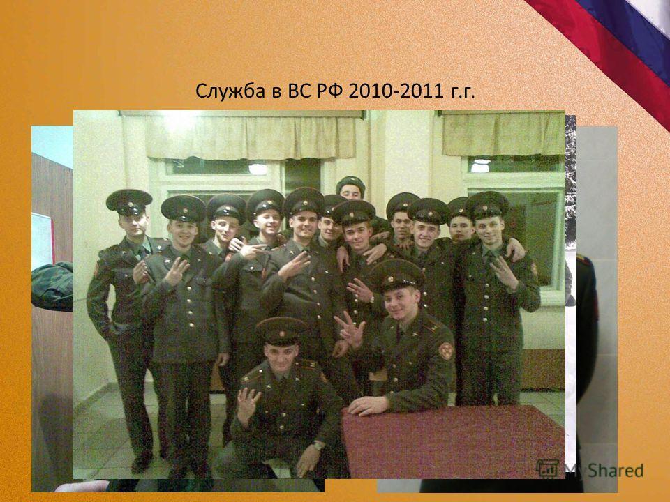 Служба в ВС РФ 2010-2011 г.г.
