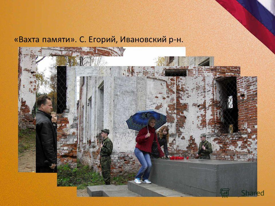 «Вахта памяти». С. Егорий, Ивановский р-н.