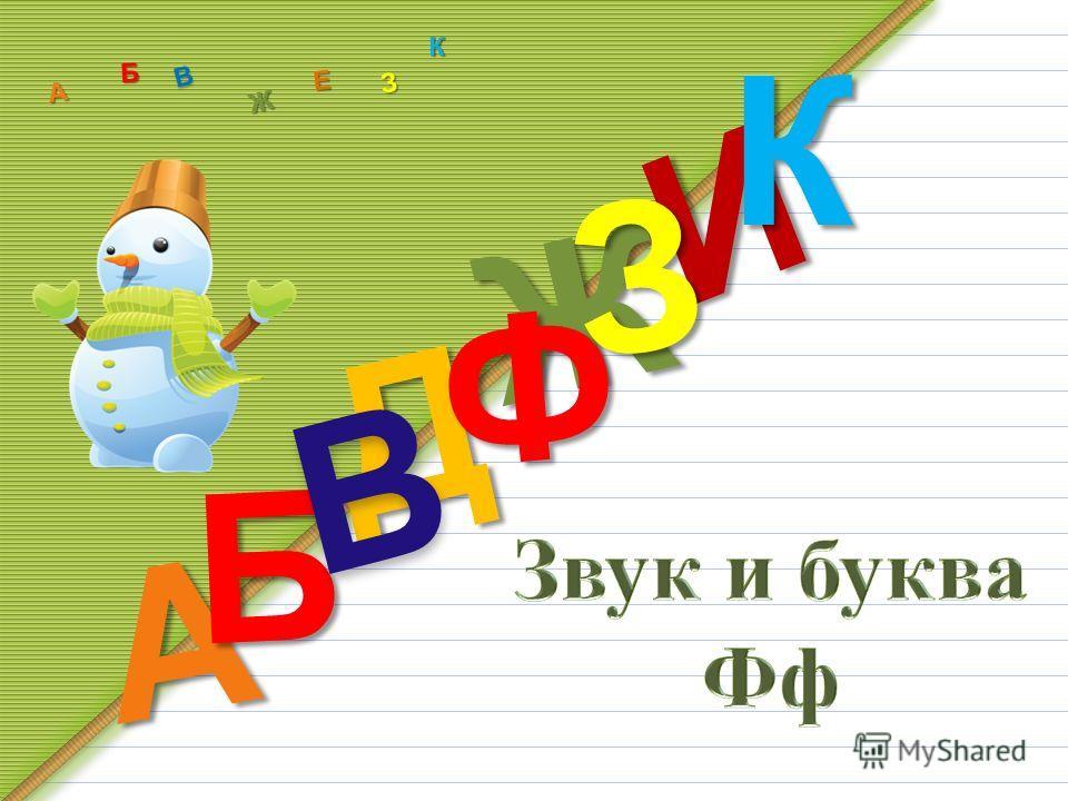 Д А И Б В Ж Ф З К А Б В Ж З Е К