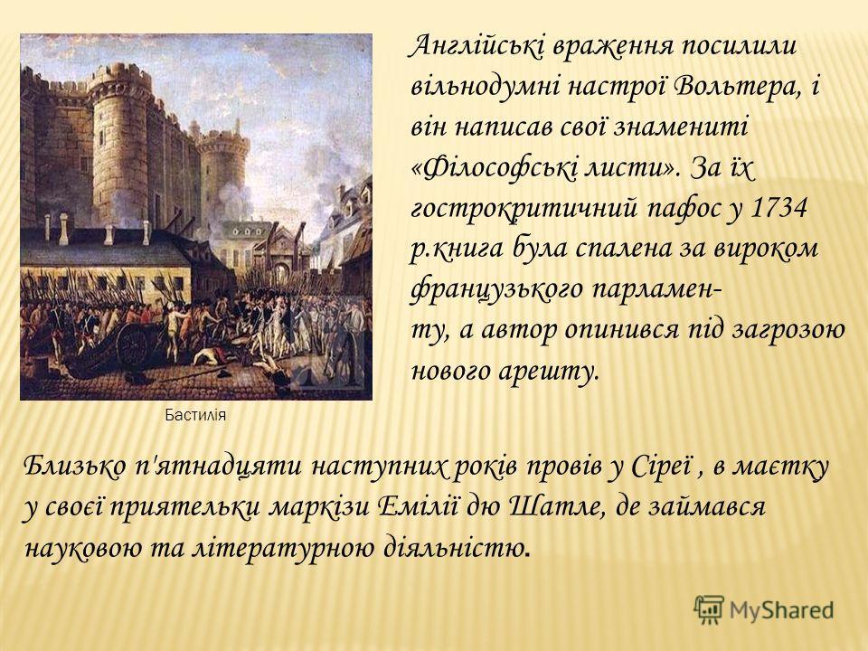 Місцем вигнання він обрав Англію, де його, на той час уже відомого філософа і поета, радо вітали визначні громадські та літературні діячі і навіть сам король. У 1726 р. після сутички з Шевальє де Роаном, який публічно насміхався над його спробою схов