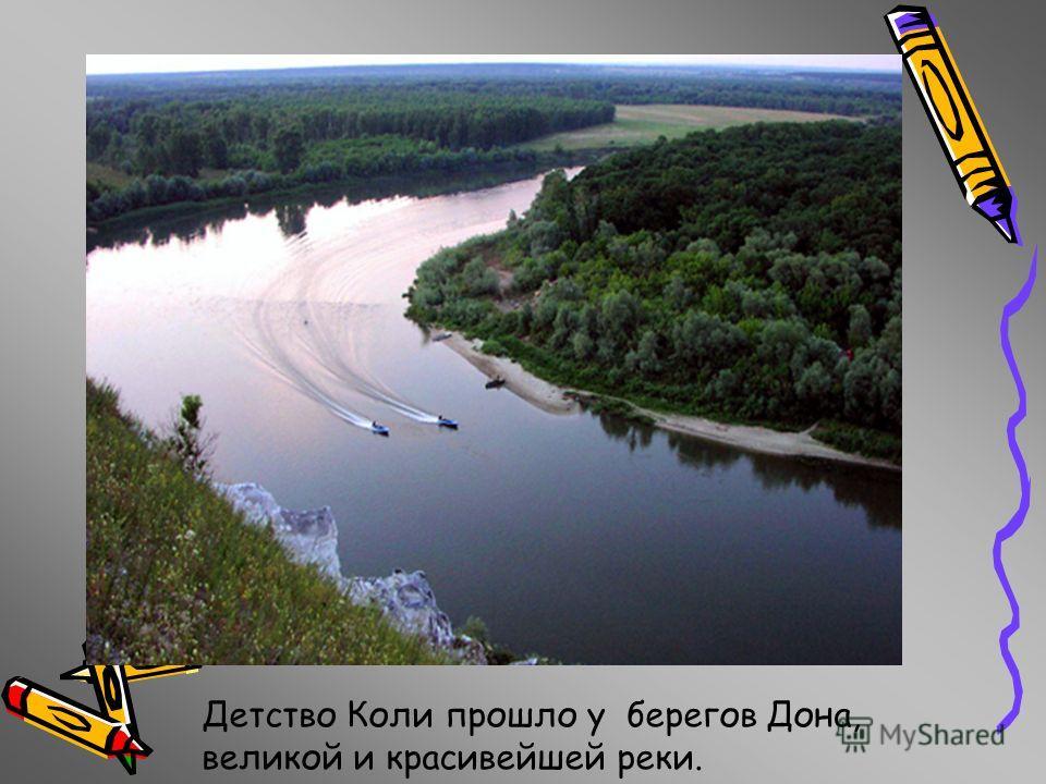 Детство Коли прошло у берегов Дона, великой и красивейшей реки.