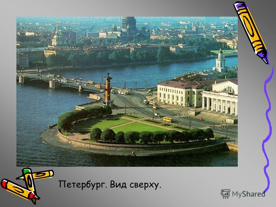 Петербург. Вид сверху.