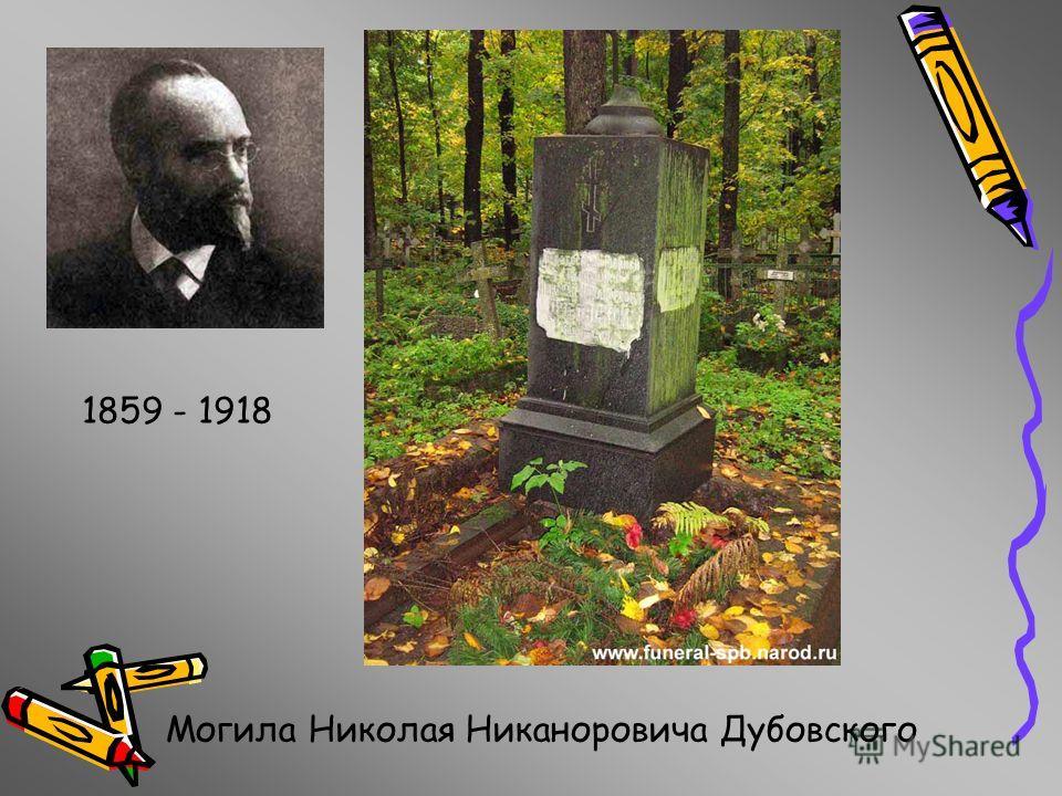 Могила Николая Никаноровича Дубовского 1859 - 1918