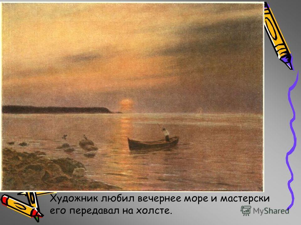 «Розовый закат» Морские пейзажи Дубовского с их яркими эффектами освещения вызывали восторг современников. Художник любил вечернее море и мастерски его передавал на холсте.