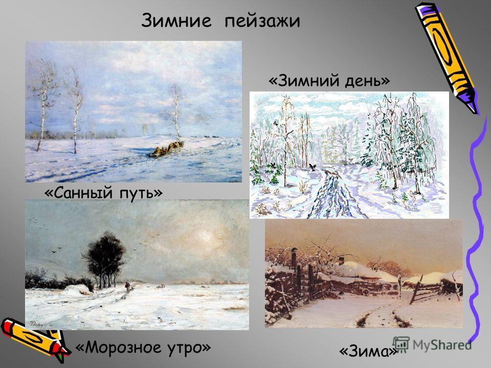 «Санный путь» «Зимний день» «Морозное утро» «Зима» Зимние пейзажи