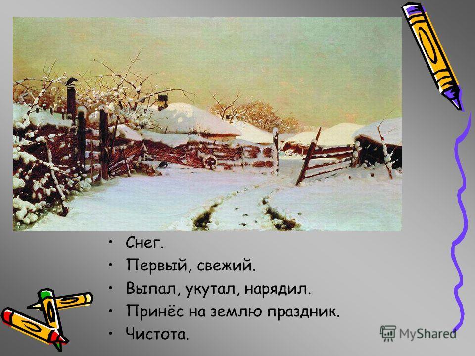 Снег. Первый, свежий. Выпал, укутал, нарядил. Принёс на землю праздник. Чистота.
