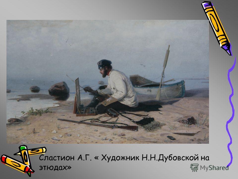 Сластион А.Г. « Художник Н.Н.Дубовской на этюдах»