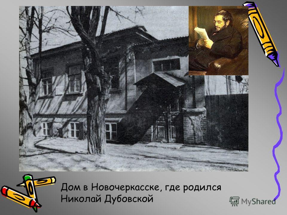 Дом в Новочеркасске, где родился Николай Дубовской