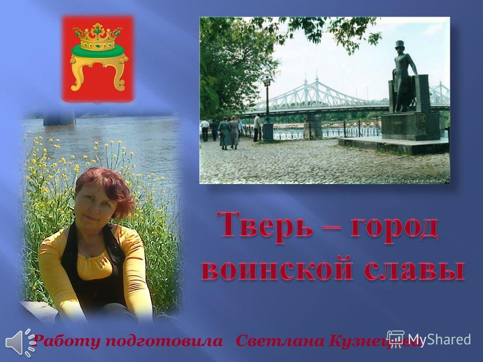 Работу подготовила Светлана Кузнецова