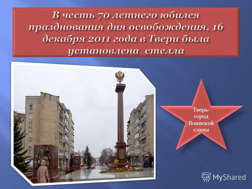 Тверь- город Воинской славы