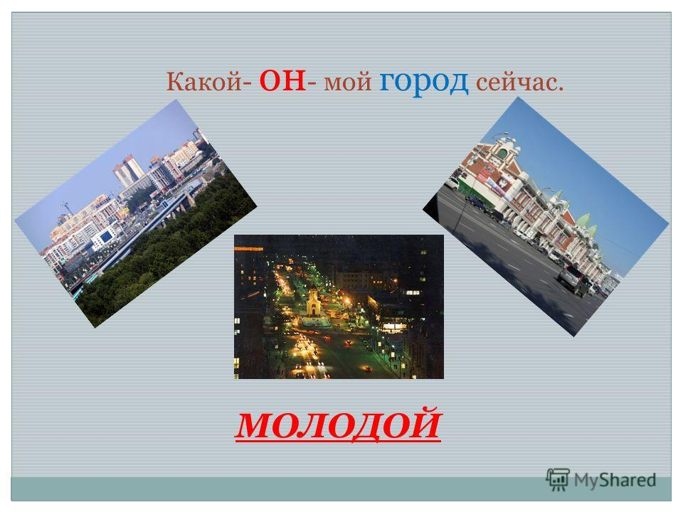 В России и в далёкой Сибири– родился город Новосибирск ! ГДЕ? В каком краю !