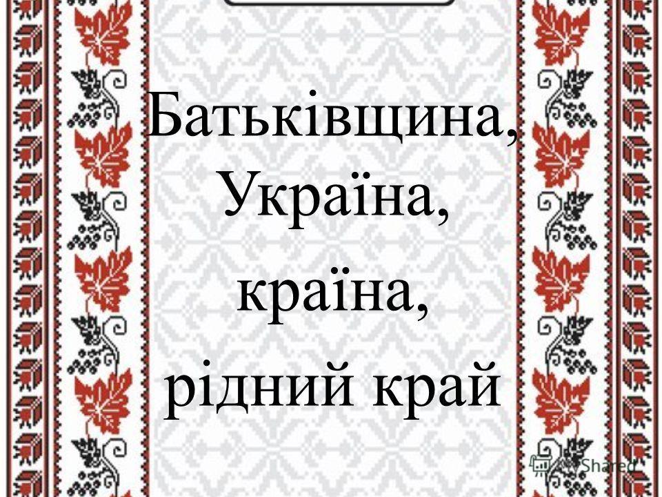 Батьківщина, Україна, країна, рідний край