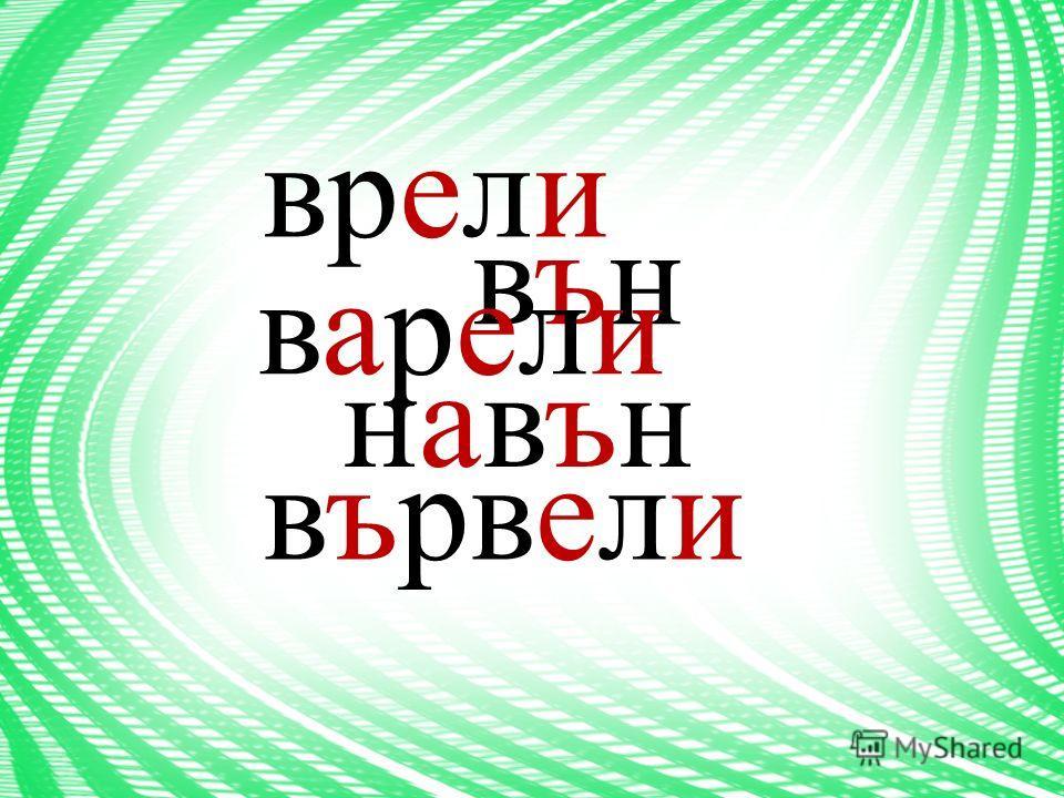 Иван Велин Павел Велинов Иванов