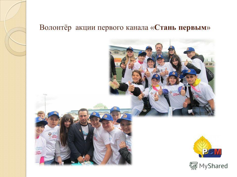Волонтёр акции первого канала «Стань первым»