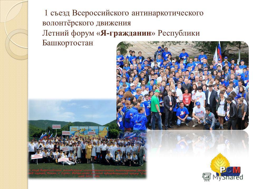 1 съезд Всероссийского антинаркотического волонтёрского движения Летний форум «Я-гражданин» Республики Башкортостан