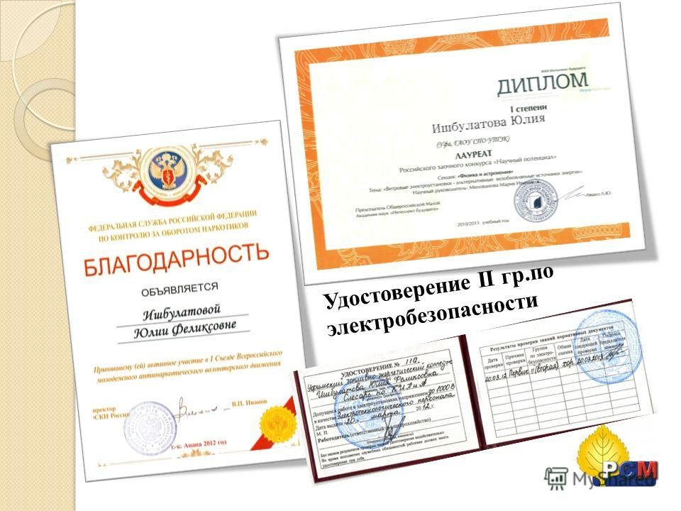Удостоверение II гр.по электробезопасности
