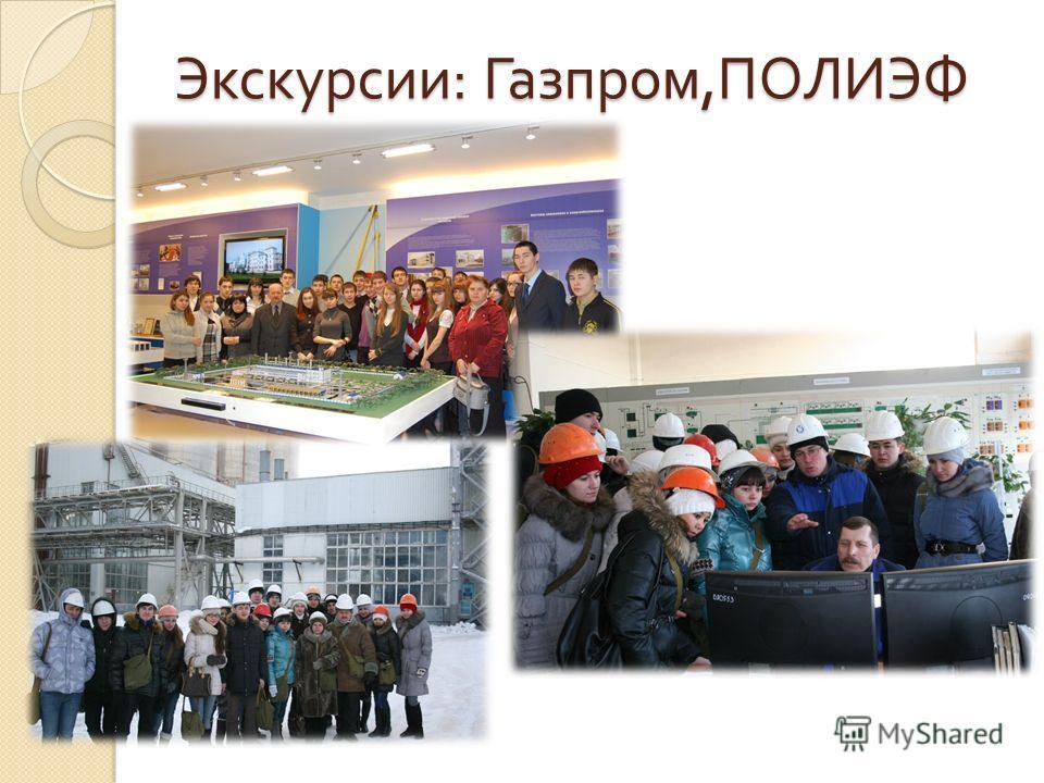 Экскурсии : Газпром, ПОЛИЭФ