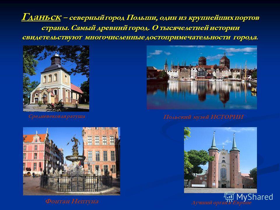 Краков – второй по численности населения польских городов после Варшавы. Ввиду остатков старины, его иногда называют польским Петербургом или польскими Афинами. Богат историческими памятниками.