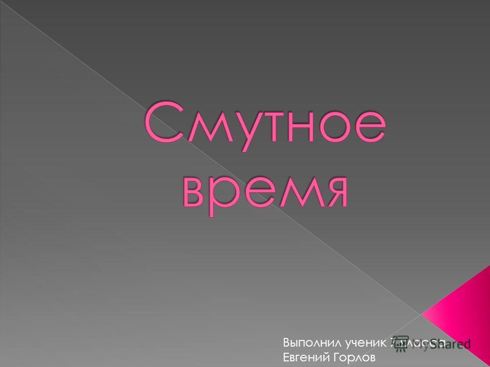 Выполнил ученик 7 класса Евгений Горлов