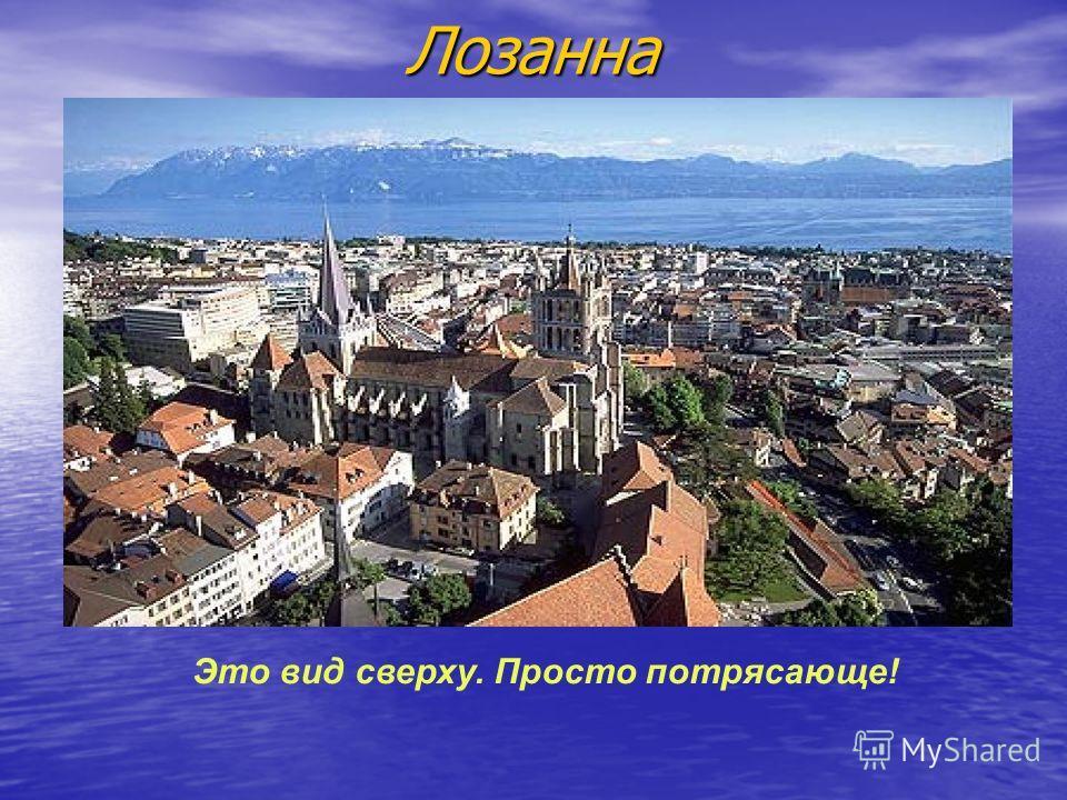 Немного о Лозанне Лозанна (фр. Lausanne [loˈzan]) город на юго-западе Швейцарии, столица франкоязычного кантона Во и административный центр округа Лозанна. Население 136,6 тыс. человек (2012 год), четвёртый по величине город страны. Иммигранты состав