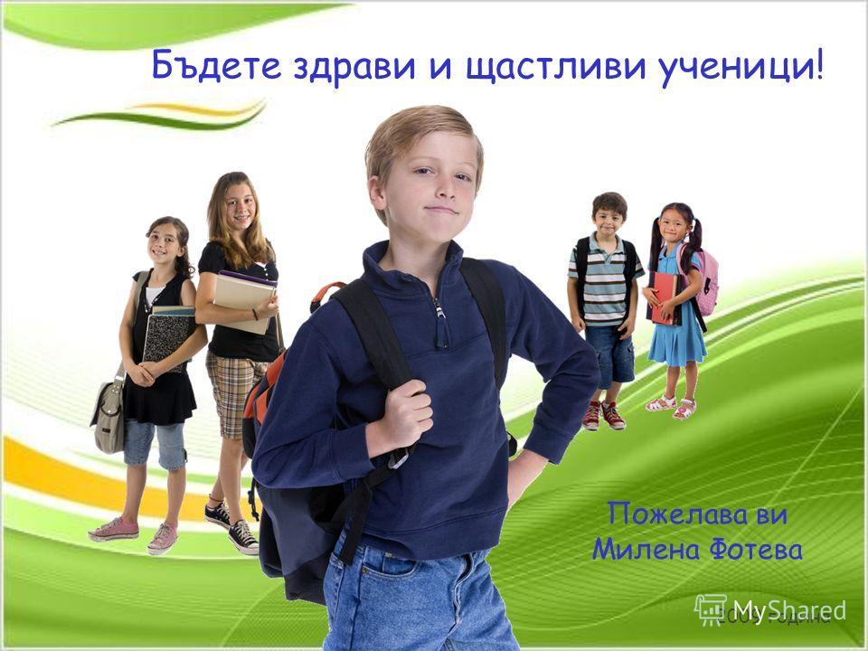 Бъдете здрави и щастливи ученици! Пожелава ви Милена Фотева 2009 година