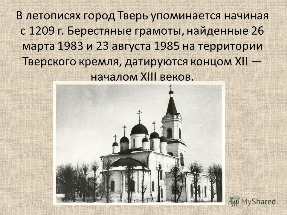 Немного истории... Официально признанный год основания города Твери 1135-й, хотя точная дата неизвестна. В нелетописных письменных источниках Тверь впервые упоминается в 11271135 гг.