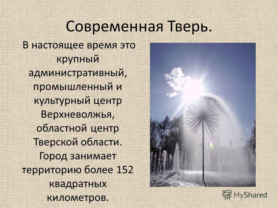 Летописи называют первым тверским князем Ярослава Ярославича Тверского (1223-1271), брата Александра Невского. Ярослав заложил основы государственного суверенитета города Твери.