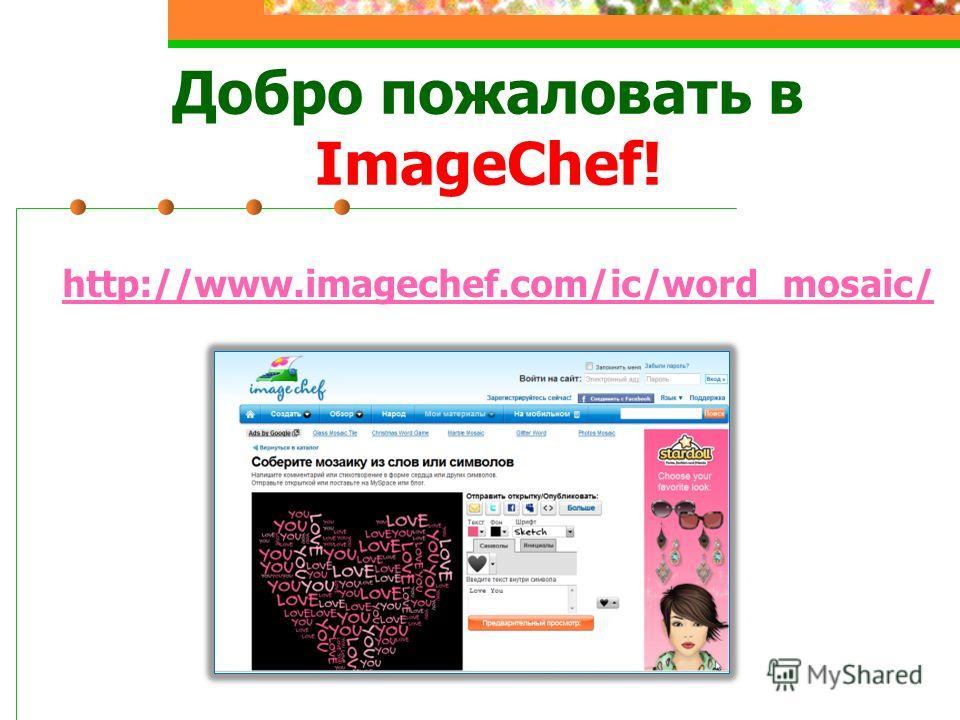 Добро пожаловать в ImageChef! http://www.imagechef.com/ic/word_mosaic/