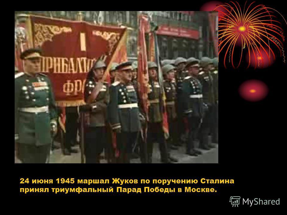 24 июня 1945 маршал Жуков по поручению Сталина принял триумфальный Парад Победы в Москве.