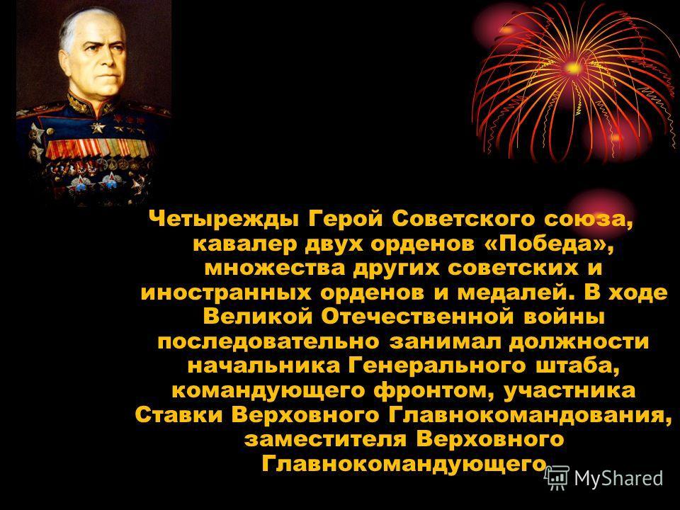 Четырежды Герой Советского союза, кавалер двух орденов «Победа», множества других советских и иностранных орденов и медалей. В ходе Великой Отечественной войны последовательно занимал должности начальника Генерального штаба, командующего фронтом, уча