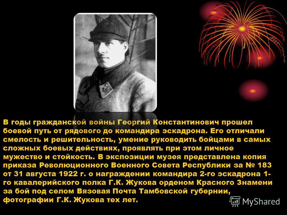 В годы гражданской войны Георгий Константинович прошел боевой путь от рядового до командира эскадрона. Его отличали смелость и решительность, умение руководить бойцами в самых сложных боевых действиях, проявлять при этом личное мужество и стойкость.