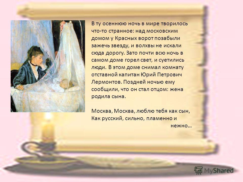 В ту осеннюю ночь в мире творилось что-то странное: над московским домом у Красных ворот позабыли зажечь звезду, и волхвы не искали сюда дорогу. Зато почти всю ночь в самом доме горел свет, и суетились люди. В этом доме снимал комнату отставной капит
